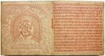 Un livre sino-tibétain incroyablement détaillé imprimé en 1410 (galerie et vidéo) By Jack35 3-9
