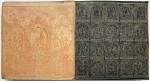 Un livre sino-tibétain incroyablement détaillé imprimé en 1410 (galerie et vidéo) By Jack35 5-8